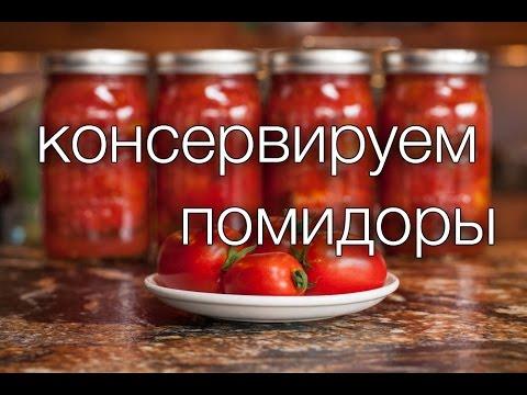 Консервируем помидоры Рецепты SMARTKoK без регистрации и смс