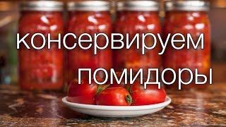 Консервируем помидоры #Рецепты SMARTKoK