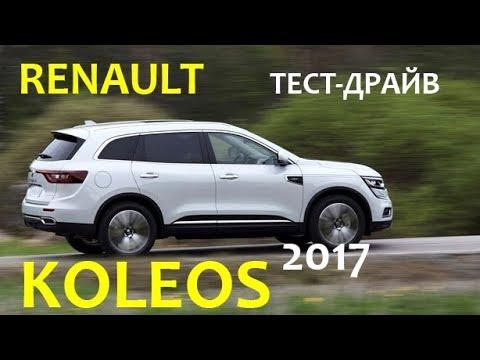 Renault Koleos 2017 / Рено Колеос 2017 - Обзор от AUTO WORLD. RU .