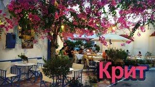 Греция. Крит. Малия. II(Наша поездка в Грецию на самый большой остров страны - Крит. Часть II. Экскурсии и развлечения на острове., 2015-10-12T09:02:32.000Z)
