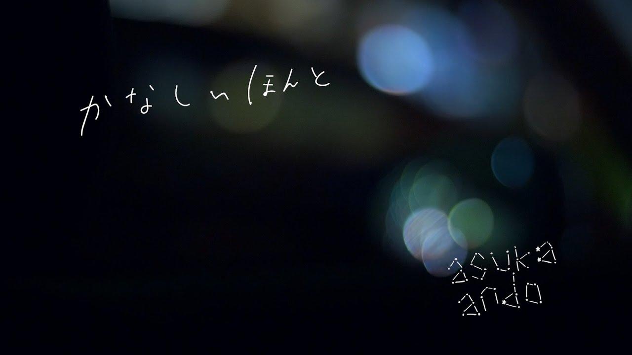 かなしいほんと / asuka ando - YouTube