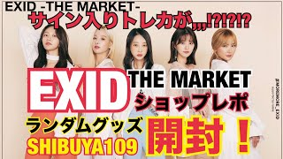 "EXID ""THE MARKET"" 店内レポ&グッズ紹介!MOREMORE_EXID""up & down"" ソルジ LE…"
