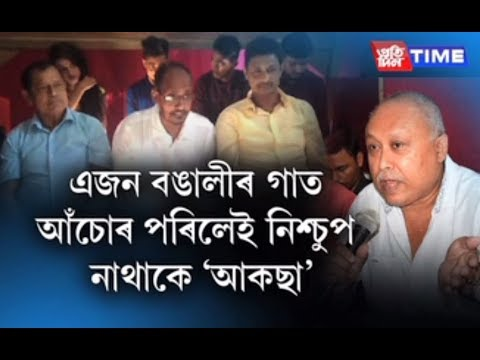 Assam Bengali association 'AKSA' threatens Mrinal Hazarika