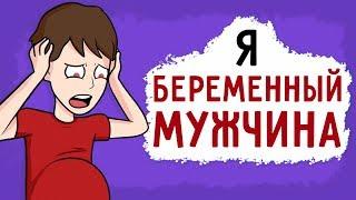 Я БЕРЕМЕННЫЙ МУЖЧИНА (Анимация) - История из Жизни