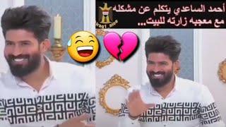احمد الساعدي والمعجبة الي اجتة للببيت 😅💔 اهم شي الخزرات