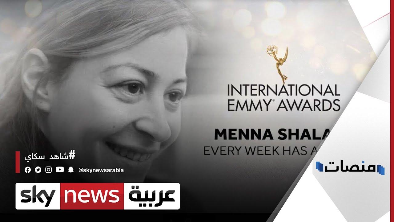#منة_شلبي تصبح أول ممثلة عربية تترشح لجائزة الإيمي | #منصات  - نشر قبل 32 دقيقة
