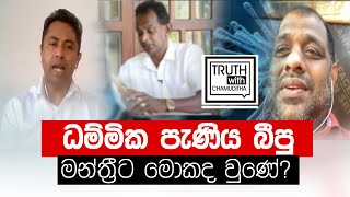 truth-with-chamuditha-dammika-paniya