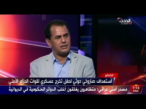 حديث الزميل منصور صالح على قناة