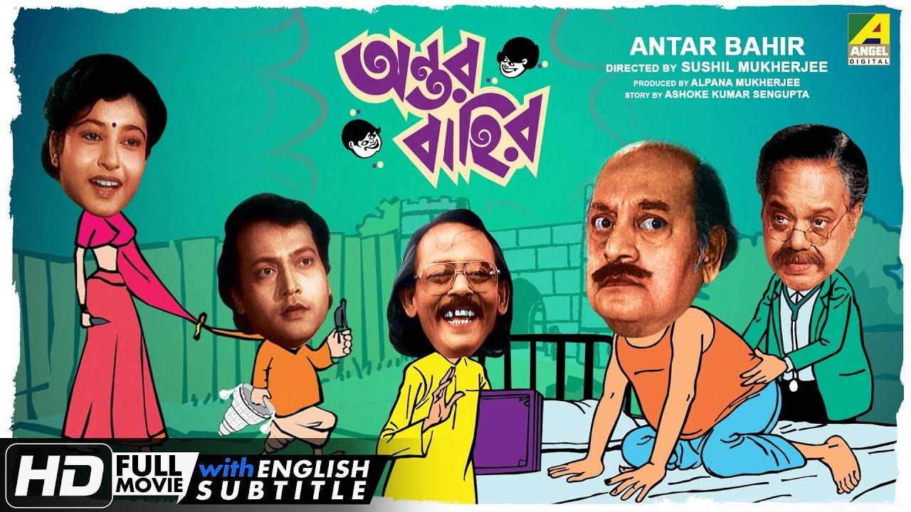 Antar Bahir | অন্তর বাহির | Bengali Movie | English Subtitle | Satabdi Roy, Chinmoy Roy, Utpal Dutt