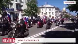 9 мая в Севастополе(Видеоновости РИА
