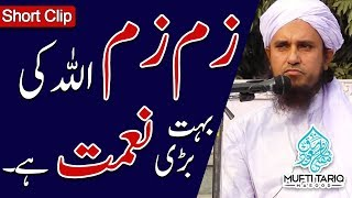Zam Zam Allah Ki Bohat Bari Naimat Hai by #MuftiTariqMasood
