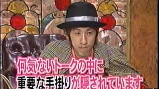 まさかのミステリー 秋田県金浦町 ~甲子園編~