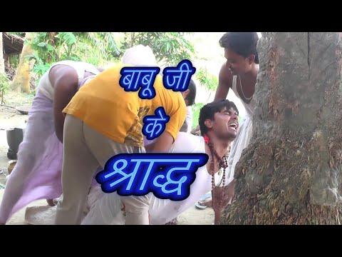 बाबूजी के श्राद्ध हँसि हँसि क लोटपोट भ जायब maithili comedy