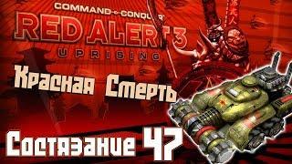 C&C Red Alert 3 Uprising Состязания #47 - Красная Смерть