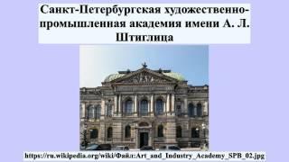 видео Художественно-промышленная академия имени А Л Штиглица в СПб