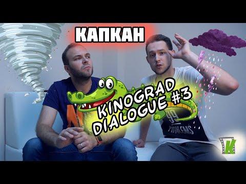 Kinograd Dialogue #3 Капкан - жанр по которому соскучились