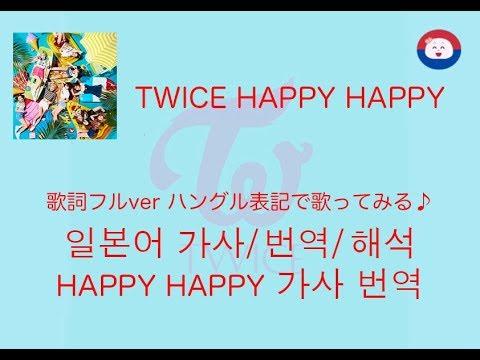 twice happy happy 歌詞