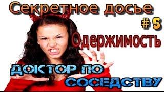 ОДЕРЖИМОСТЬ / OBSESSION