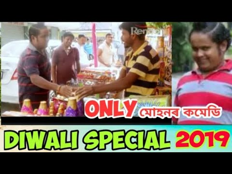 Download বেহাৰবাৰীৰ মোহনৰ Diwali Special episode   beharbari outpost today    kali puja spcial episode 2019