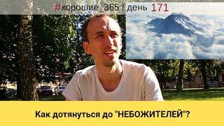 """#171 Блог Минск. САМОРАЗВИТИЕ. Как дотянуться до """"НЕБОЖИТЕЛЕЙ""""?"""