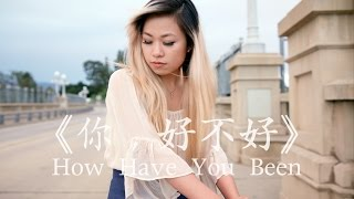 《你,好不好》How Have You Been -周兴哲 Eric Chou (Mandarin x English Cover)