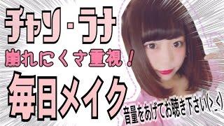 【毎日メイク】崩れにくさ重視!JKメイクプロセス!♡! thumbnail
