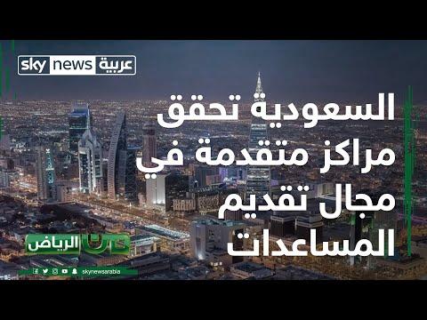 السعودية تحقق مراكز متقدمة في مجال تقديم المساعدات  - نشر قبل 2 ساعة