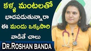 కళ్ళ మంటలతో భాదపడుతున్నారా ఈ మందు ఒక్కసారి వాడితే చాలు  ||  Dr. Roshan Banda || Doctors Tv