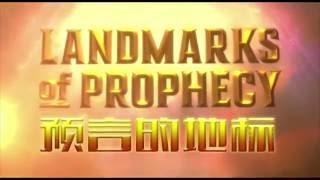 预言中的里程碑 预言的地标 第9集  毁灭之火 地狱火 审判之火 Landmarks of Prophecy 9 in Chinese
