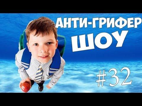 АНТИ-ГРИФЕР ШОУ 32  БОМЖ ШКОЛЬНИК ГРОЗИТЬСЯ УБИТЬ