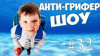 АНТИ-ГРИФЕР ШОУ #32   БОМЖ ШКОЛЬНИК ГРОЗИТЬСЯ УБИТЬ!