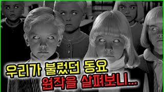 [그재무지] 동심파괴! 전 세계 소름끼치는 동요! | 납량특집 #3