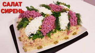 Оригинальный салат для праздничного стола💯Sirén salati oson va mazali.