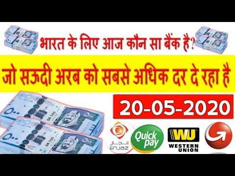 SAUDI RIYAL INDIAN RUPEES, SAUDI RIYAL RATE, SAUDI RIYAL RATE TODAY, 20 May 2020,