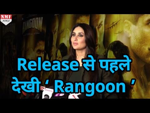 "Release से पहले देखी ""Rangoon""|Kareena Kapoor, Kunal Khemu,  Vishal"