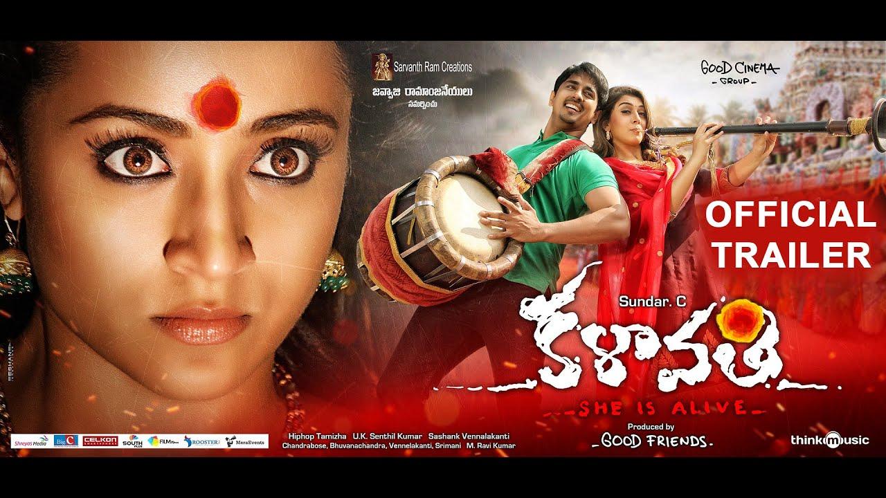 Kalavathi Official Trailer | Sundar.C | Siddharth | Trisha | Hansika Motwani | Hiphop Tamizha