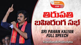 FULL HD | JanaSena Chief Pawan Kalyan Full Speech | #JanaSenaBJPJaitraYatra