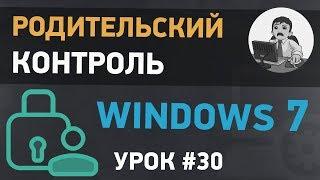 Урок #30. Родительский контроль в Windows 7. Как ограничить ребенку доступ к компьютеру