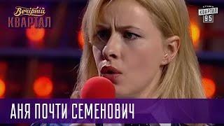 Аня почти Семенович   телефонные контакты мужа и другие семейные номера  Вечерний Квартал Лучшее
