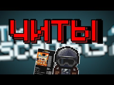 ЧИТЫ В THE ESCAPISTS 2 / CHEATS IN THE ESCAPISTS 2