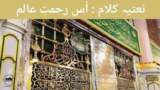 نئی نعتیہ نظم: اُس رحمتِ عالم | New Nazm: Us Rahmat-e-Aalam