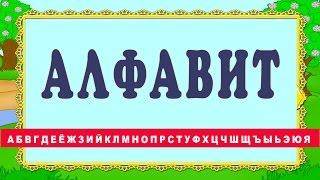 Азбука для детей. Учим алфавит. Буквы от А до Я. Короткие стихи. Азбука в стихах(Азбука для детей. Учим алфавит. Буквы от А до Я. Короткие стихи. Азбука в стихах НОВОЕ ВИДЕО НА КАНАЛЕ Ёки-уро..., 2016-01-25T00:48:02.000Z)