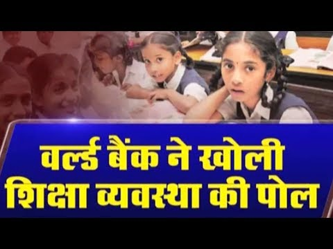 World Bank Warning; Calls Indian School Curriculum Is Designed For Elites