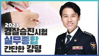 2021 경찰승진시험 실무종합 간단한 강평