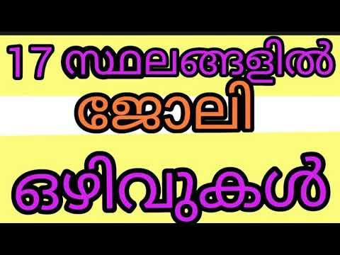 Kerala Job Vacancy  9 / 8 /2020