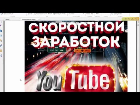 - Отзыв на курс Скоростной заработок на Youtube 7000 руб в день