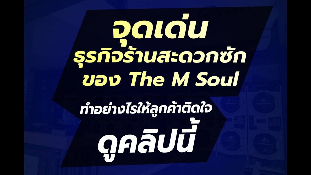 จุดเด่นธุรกิจร้านสะดวกซักทำไมต้องThe M Soul | ร้านสะดวกซัก | By The M Soul