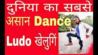 Ludo khelungi   Dance choreography   Satyam yadav (Ram)