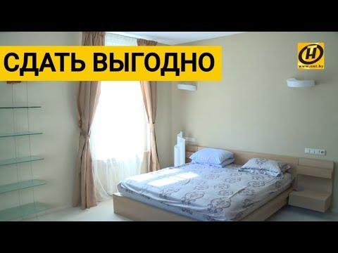 видео: Как сдать свою квартиру выгодно? Сейчас самое время!