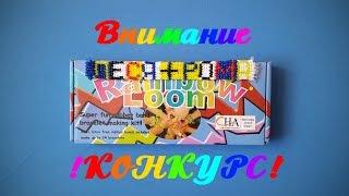 Коллекция Rainbow Loom и конкурс!